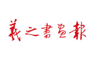 Fuxiang Group Invest and support  Xizhi Painting and Calligraphy Newsletter